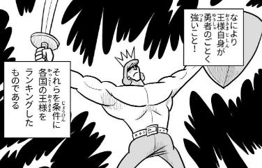 王様ランキング 7巻 ネタバレ
