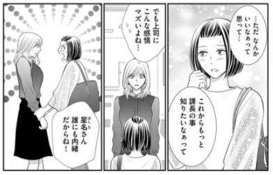 93 恋愛不感症ネタバレ